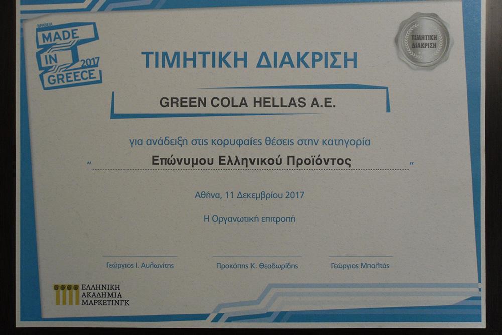 made-in-greece-award