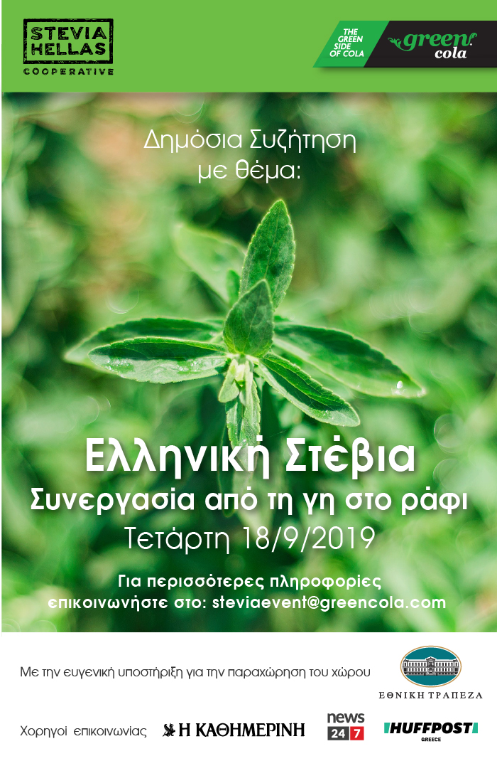 green-press-release-photo