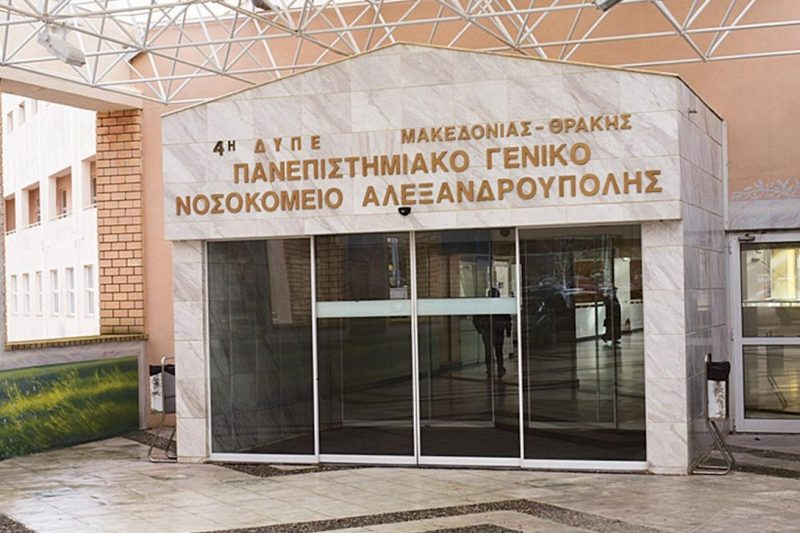 photo-hospital-alexandroupoli-1